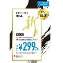 プラスワンMTG freetel FREETEL SIM データ通信専用 microSIM M002K01