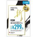 プラスワンMTG freetel FREETEL SIM データ通信専用 nanoSIM N003K01