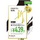 プラスワンMTG freetel FREETEL SIM データ通信専用+SMS microSIM M005K01