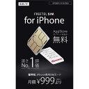 LTE対応・データ通信 音声通話 FREETEL SIM for iPhone 音声通話付 A010K01-I