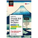プラスワンMTG freetel FREETEL Prepaid 30days 2GB Data SIM for JAPAN nano FTPS2GJ-NANO
