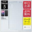 (Google Nexus 5 EM01L/EMOBILE専用) スマートフォンケース 無地ケース (クリア) ELGNX5-PCCL-AAA-AAAA