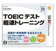 TOEIC TEST超速トレーニング 3DS