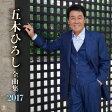 五木ひろし全曲集 2017/CD/FKCX-5087