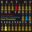 BEST OF THE THREE VIOLINISTS II/CD/HUCD-10236