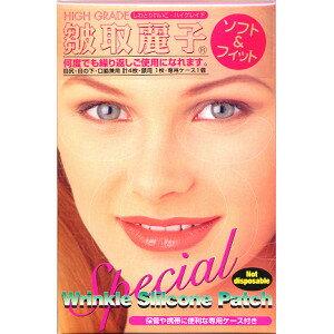 しわとりれいこ 皺取麗子ハイグレード