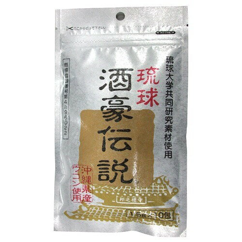 スグリ沖縄 酒豪伝説赤 1.5g×10包