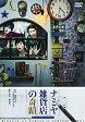 (ナミヤ雑貨店の奇蹟2016)DVD