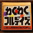 わくわくフルデイズ/CD/WKWK-0007