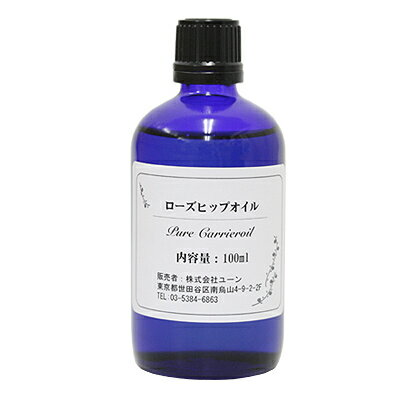 ユーン ローズヒップオイル 100ml ローズヒップ油 業務用キャリアオイル ベースオイル 植物性オイル マッサージオイル エステ