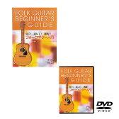 KDF-100 KC 教則DVD アコースティックギター/フォークギター用 Kyoritsu Corporation KDF100AGUITAR