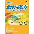 武者視行 動体視力トレーニングPCソフトVer2 DVDパッケージ版