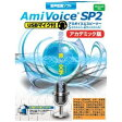 音声認識ソフト AmiVoice SP2 USBマイク付 アカデミック版