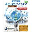 音声認識ソフト AmiVoice SP2 USBマイク無 アカデミック版