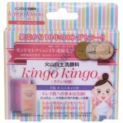 キンゴキンゴ おでかけセット 火山白土洗顔料 2gX7包