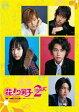 花より男子2(リターンズ) DVD-BOX/DVD/TCED-0133