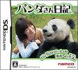 パンダさん日記 DS
