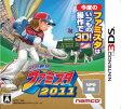 プロ野球 ファミスタ 2011/3DS/A 全年齢対象