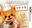 クマ・トモ 3DS