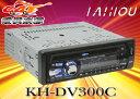 海宝/KAIHOU DVDプレーヤー(CPRM対応アンプ内臓) KH-DV300C