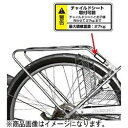 KAIHOU電動アシスト自転車 SUISUI KH-DCY09用リアキャリア ホワイト CW-MCR01WH CWMCR01WH