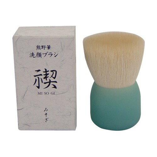 熊野筆 洗顔ブラシ 禊 みそぎ
