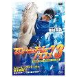 DVD 釣りビジョン 東村真義 スローピッチジャークノススメ 3