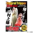 DVD 釣りビジョン ナチュラルトリッパー 5