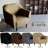 arne B-sofa1P NS7 3BR