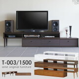 arne テレビ台T-003/1500BR