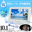 10.1防水ポータブルDVDプレーヤー IQ-101WSYN