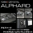 GARAX(ギャラクス) ALPHARD(アルファード) [MNH/ANH]10W・15W系 クリスタル ルームランプレンズ 6箇所セットの画像