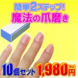 簡単2ステップ魔法の爪磨き 10個セット