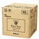 POLA ポーラ 業務用シャワーブレイク  ボディソープ 10L/箱