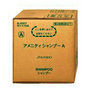 資生堂 アメニティシャンプーA 10L