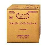 資生堂 アメニティコンディショナーA 10L