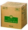 POLA ポーラ (aroma ess)アロマエッセ ボディソープ 10L
