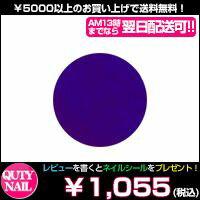 カラージェル|プリジェル カラー 紫