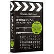 ポータル・アンド・クリエイティブ 映画字幕フォント シネマフォントパック