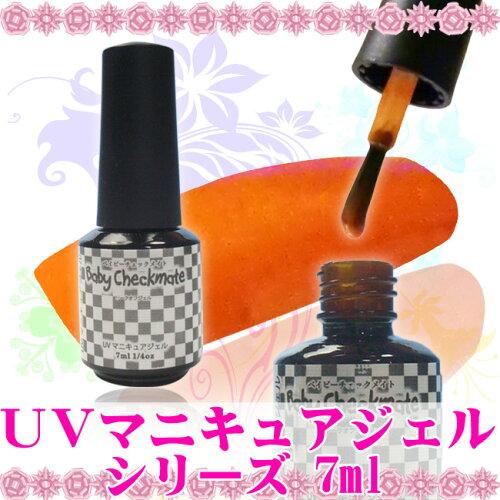 ベイビーチェックメイト UVマニキュアジェルシリーズ アップインザブルー 7ml