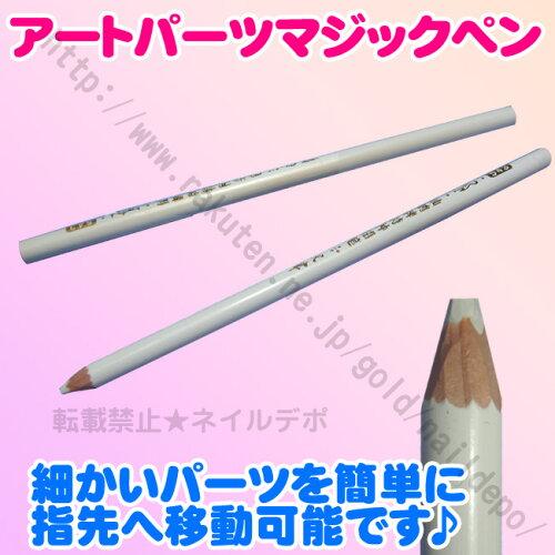 アートパーツマジックペン 1本