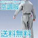 空調服長袖ツナギ服(ツヅキ服) グレー サイズM2L(K-500T)