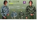 KUCHOFUKU/空調服 M-500M 綿薄手長袖迷彩作業着タイプ 迷彩グリーン