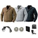 空調服 BM-500TBC06S3 シルバーL BM-500TBシルバーL 綿薄手長袖タチエリブルゾン ウェア・ファン2個・ケーブル・バッテリーセット 商品コード:65101220