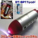 DT-SP11レッド(スピーカー搭載ミュージックボム・LEDライト+MP3プレーヤー+FMラジオ)