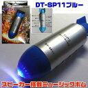 DT-SP11ブルー(スピーカー搭載ミュージックボム・LEDライト+MP3プレーヤー+FMラジオ)