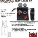 Libra ユニバーサルクリップレンズ3P LBR-ULC3P グッズ