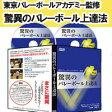東京バレーボールアカデミー監修 驚異のバレーボール上達法DVD 2枚組