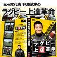 元・日本代表 野澤武史のラグビー上達革命DVD 強豪校のマル秘練習法を公開