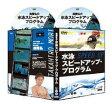 アテネ五輪代表 森隆弘監修(水泳スピードアッププログラム)DVD